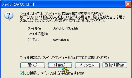 jwtopdf フリー ソフト