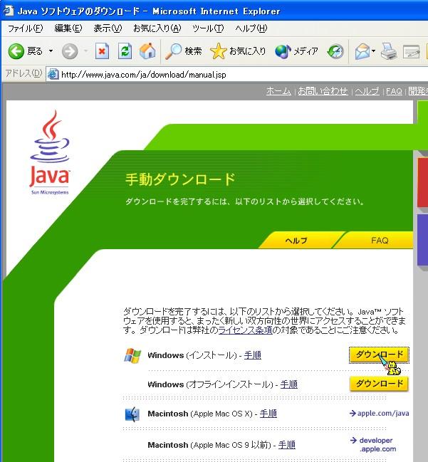 ms java machine windows 7